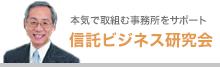 信託ビジネス研究会