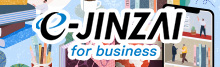 e-JINZAI for business