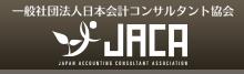 一般社団法人日本会計コンサルタント協会