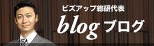 ビズアップ総研代表 ブログ