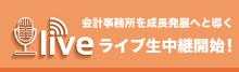 WEBセミナーLIVE