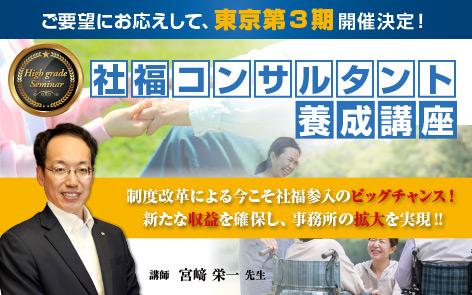 社福コンサルタント養成講座