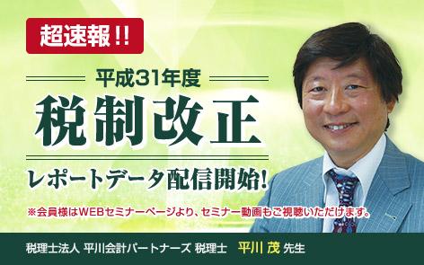 平成31年度税制改正レポート