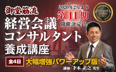 御堂筋流 経営会議コンサルタント養成講座