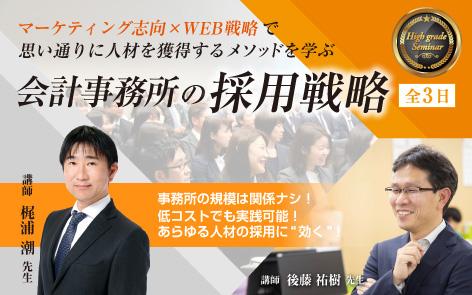 【東京・大阪開催】会計事務所の採用戦略
