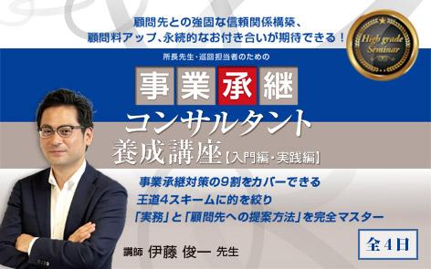 事業承継コンサルタント養成講座【入門編・実践編】