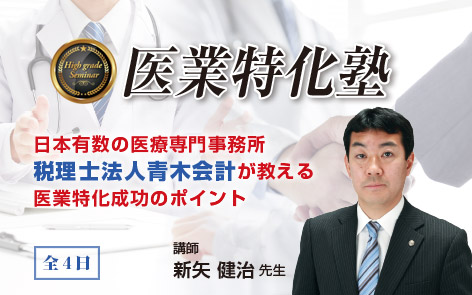 医業特化塾