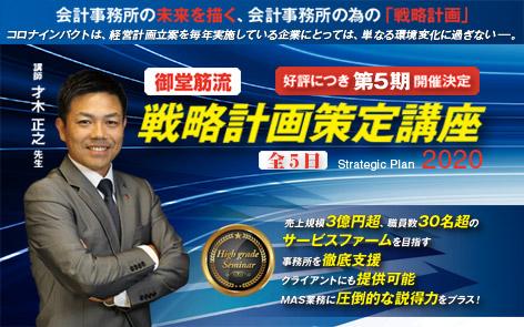 【御堂筋流】戦略計画策定講座