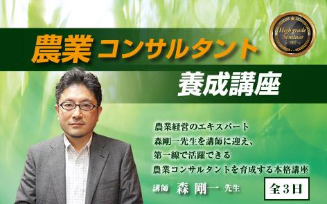 農業コンサルタント養成講座