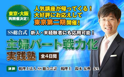 【大阪開催】SS総合式 主婦パート戦力化実践塾