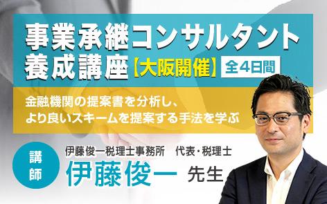 事業承継コンサルタント養成講座【大阪開催】