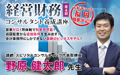 経営財務コンサルタント養成講座