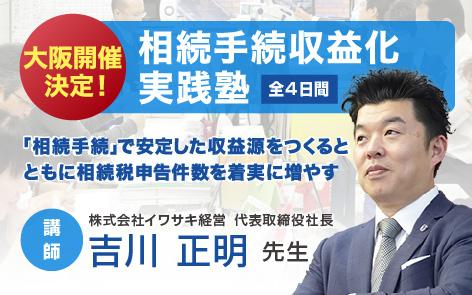 相続手続収益化実践塾 大阪