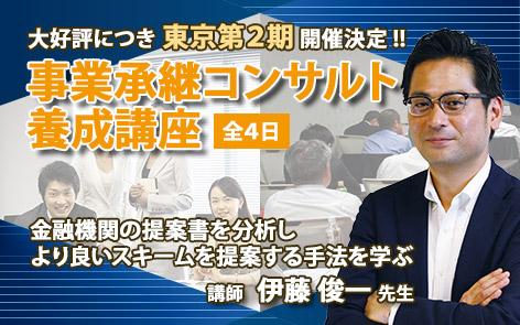 事業承継コンサルタント養成講座 東京第2期