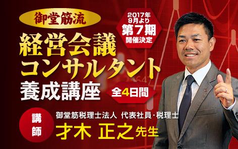 第7期 御堂筋流 経営会議コンサルタント養成講座