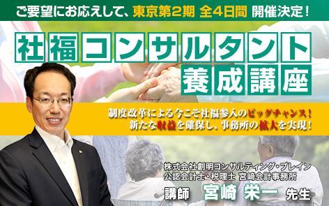 社福コンサルタント養成講座 東京第2期