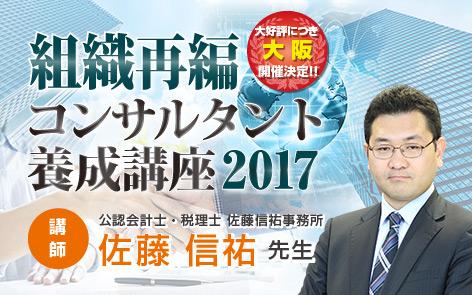 組織再編コンサルタント養成講座 大阪