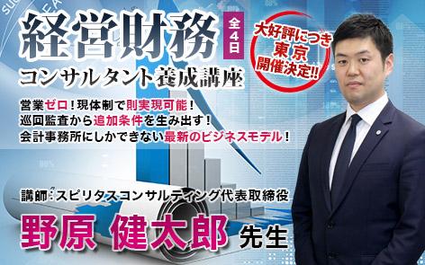 経営財務コンサルタント養成講座 東京