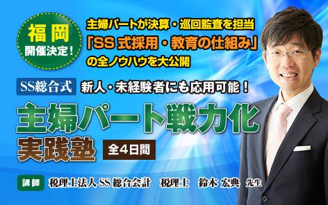 SS総合式 主婦パート戦力化実践塾【福岡開催】