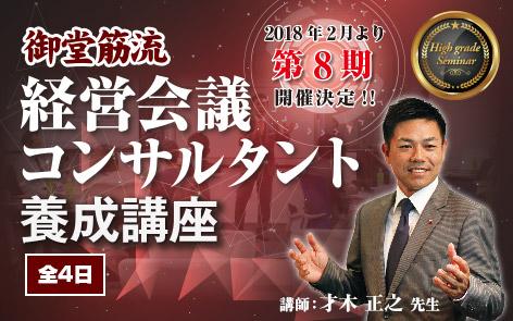 第8期 御堂筋流 経営会議コンサルタント養成講座