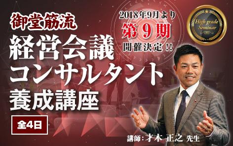 【御堂筋流】経営会議コンサルタント養成講座