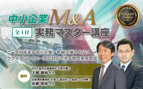 中小企業M&A実務マスター講座