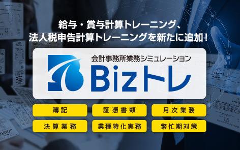 会計事務所業務シミュレーション Bizトレ