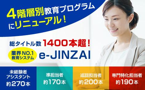 e-jinzai 実務力養成講座リニューアル
