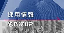 ビズアップ総研 採用サイト