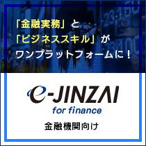for finance