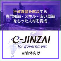 e-JINZAI for government