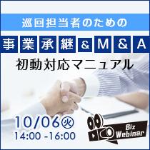 巡回担当者のための「事業承継 & M&A」初動対応マニュアル