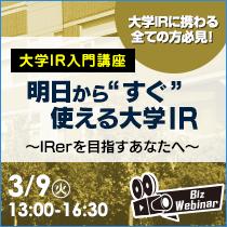 大学IR入門講座「明日からすぐ使える大学IR」 ~IRerを目指すあなたへ~