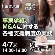 事業承継、M&Aに対する各種支援制度の実務