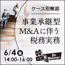 事業承継型M&Aに伴う税務実務