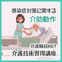 感染症対策に関する介助動作