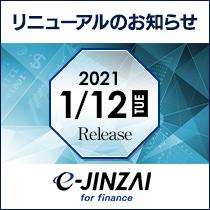 for finance 金融実務研修リニューアルのお知らせ