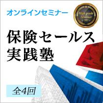 保険セールス実践塾