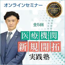 菅先生【医療機関新規開拓実践塾】