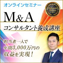 M&Aコンサルタント講座