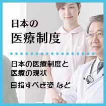 日本の医療制度