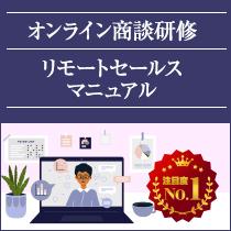 自宅で売れる営業になる オンライン商談研修