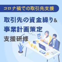 取引先の資金繰り&事業計画策定支援研修