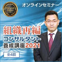 佐藤信祐先生【組織再編コンサルタント養成講座】