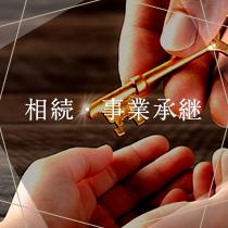 for insurance 相続・事業承継
