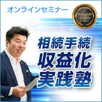 吉川正明先生【相続手続き収益化実践塾】_