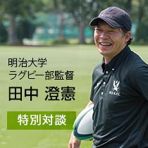 田中澄憲監督 対談
