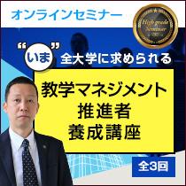 中井先生【教学マネジメント推進者」養成講座】